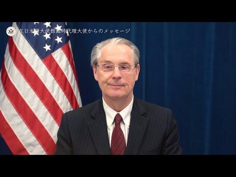 ハイランド米国臨時代理大使の自己紹介メッセージ