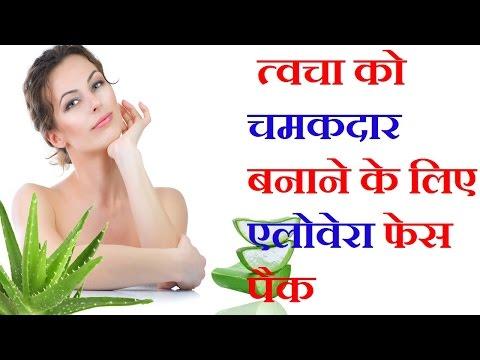 Aloe Vera Face Packs in Hindi - त्वचा  को चमकदार बनाने के लिए एलोवेरा फेस पैक