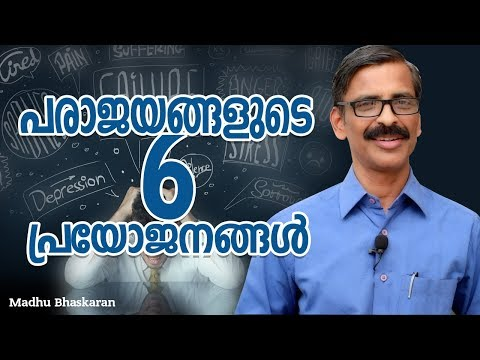 6 Benefits of failures- Malayalam Self Development video- Madhu Bhaskaran