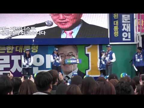 [시사타파TV Live] 4월21일 더불어민주당 문재인후보 부평역광장 _유세현장