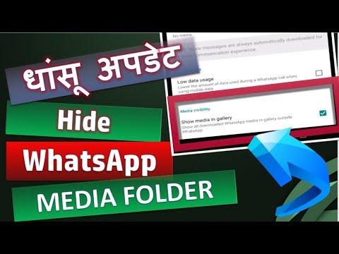 Hide whatsApp media folder : Latest update | Website Launch