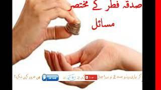 Sadqa e Fitr Ke Mukhtasar Masail Urdu