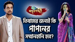 mayurpankhi serial Videos - ytube tv