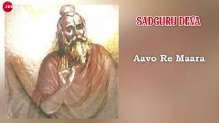 Aavo Re Maara |  Full Audio |  Sadguru Deva | Gujarati Devotional Songs