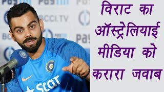 Virat Kohli gives befitting reply to Australian Media, watch video | वनइंडिया हिन्दी