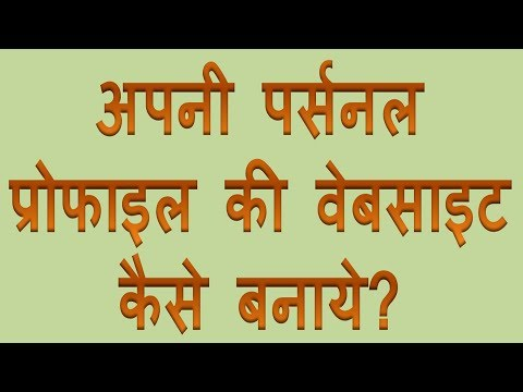 How to create own personal website for free in Hindi | Apni personal profile website kaise banaye