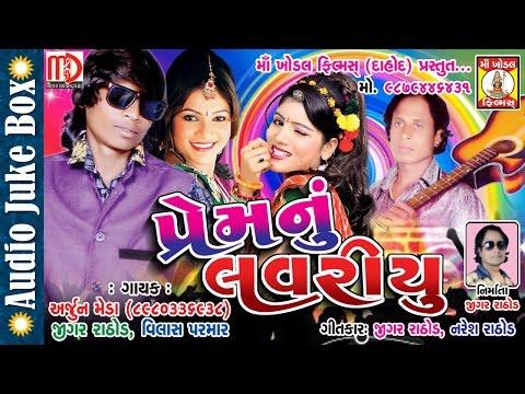 Xxx Mp4 Prem Nu Lavariyu Nonstop Gujarati Love Song 2017 Audio Jukebox Jigar Rathod 3gp Sex