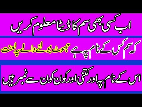 how to find any one sim Number data Like CNIC Address More Registered Sims  Parson Tracker  In Urdu