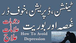 Depression ki Alamat Wajohat aur ilaj | Tension Ka ilaj