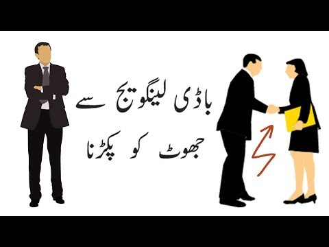 5 Things Your Body Language Says About You In Urdu | Body Language Tips In Hindi Urdu
