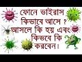 ফোনে ভাইরাস কিভাবে আসে ও আসলে কিভাবে কি করবেন bangla mobile tips about virus activities