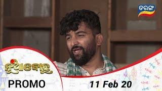 Nua Bohu | 11 Feb 20 | Promo | Odia Serial - TarangTV