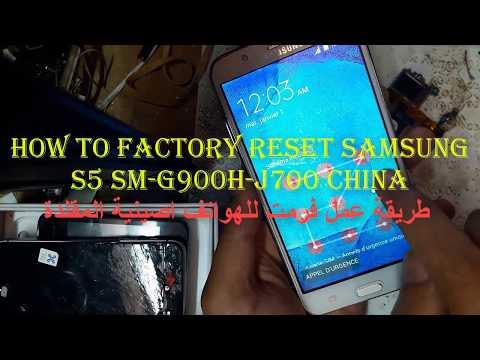 How to Factory Reset Samsung S5 SM G900H j700 China طريقة عمل فرمت للهواتف اصينية المقلدة