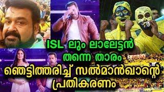 ലാൽമാജിക്ക് കണ്ട് സൽമാൻഖാനും കണ്ണുതള്ളി   Mohanlal   Salman Khan   ISL Inauguration at Kochi