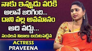 నాకు ఇప్పుడు వరకి అలానే జరిగింది   Gnapika Productions Praveena First Interview   Telugu World