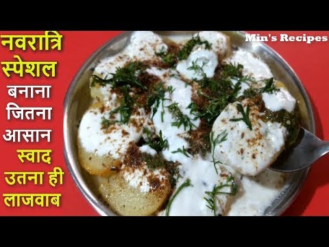 नवरात्री व्रत का सबसे टेस्टी और आसान  रेसिपी व्रत वाले दही आलू कतली | Dahi Aloo Katli for Navratri