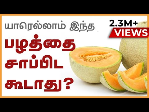Surprising Health benefits of musk melon - Reasons Why Muskmelon Is Healthy for You! - Tamil Health