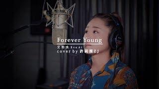 艾怡良 Eve Ai  _Forever Young cover by 許莉潔ZJ