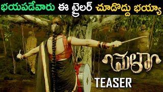 MELA MOVIE TEASER 2018 || Latest Telugu Movie 2018 | SahithiMedia