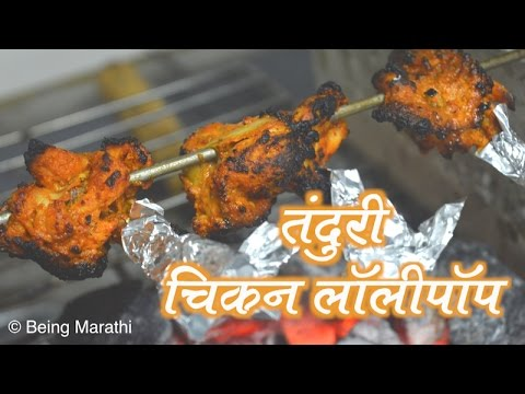 तंदूरी चिकन लॉलीपॉप | Tandoori Chicken Lollipop Recipe In Marathi