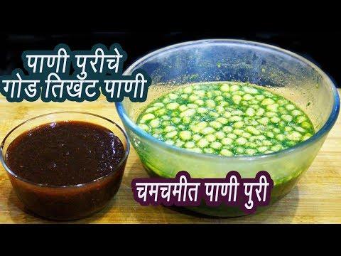 पाणी पुरीसाठी पाणी | How to make Pani for Pani Puri | MadhurasRecipe | Ep - 308