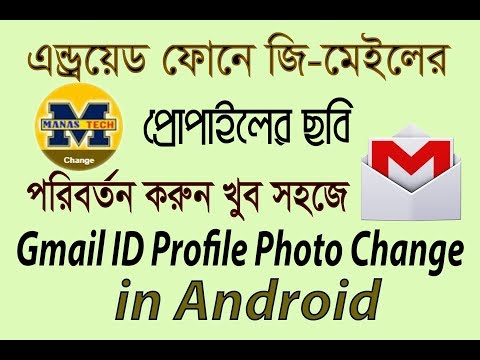 How to gmail ID  profile photo change in android