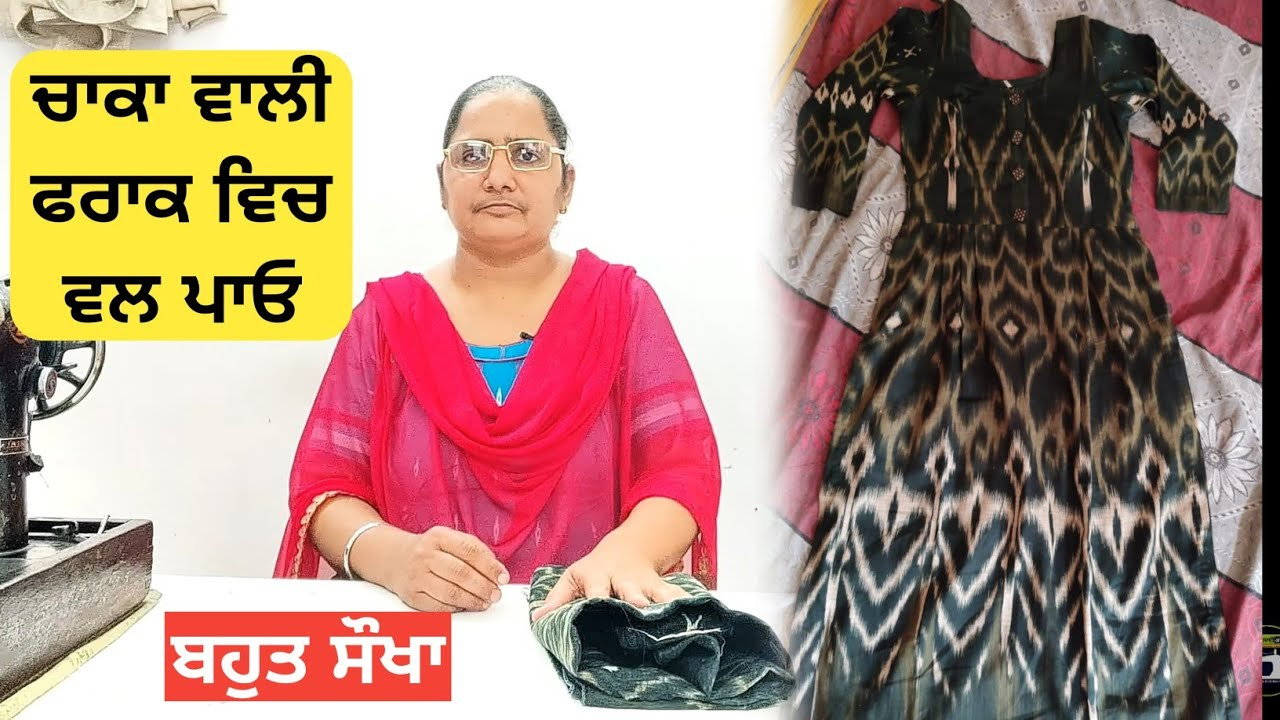 Download chaka wali Frock stitch | ਚਾਕਾ ਵਾਲੀ ਫਰਾਕ | How to stitching chaka wali frock suit complete tutorial MP3 Gratis