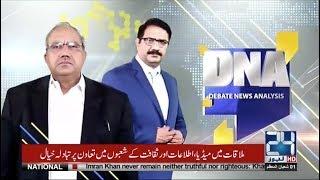 PM Shahid Khaqan Abbasi mission exposed   DNA   17 April 2018   24 News HD