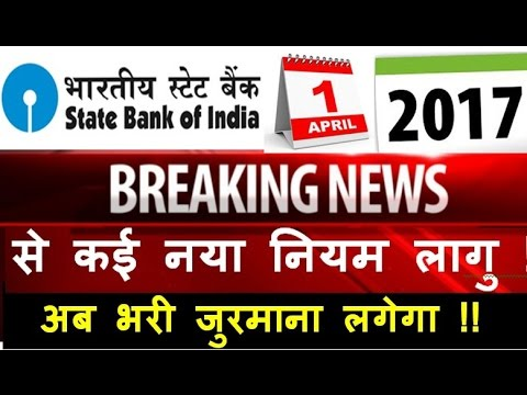 Sbi new rules from april 2017 in hindi | Minimum balance |Atm Withdrawal | Cash Deposit