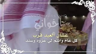 تهنئة العيد اخواني