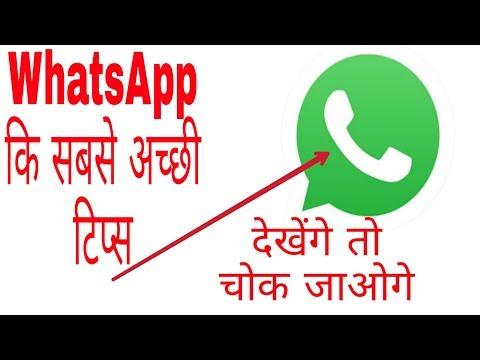 WhatsApp dp ko bina crop kiye kaise rakhe? - PakVim net HD