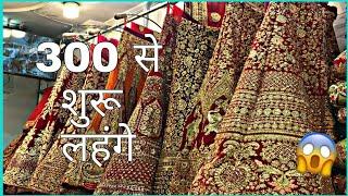 Cheapest Bridal And Designer Lehenga Choli With Price ! सस्ते लहंगे का होलसेल मार्केट ! DELHI !