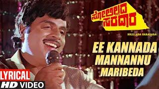 Ee Kannada Mannanu Maribeda Lyrical Video | Solillada Saradara | Ambarish | Hamsalekha