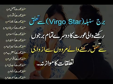 Virgo Women (سنبلہ عورت) Marriage And Love Compatibility With Men Related From Others Stars Urdu