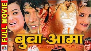 Buba Aama   Best old Nepali Movie   Ganesh Upreti, Biraj Bhatta, Arunima Lamshal, Dilip Rayamajhi
