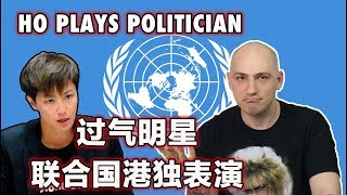 ❌ Ho Plays Politician