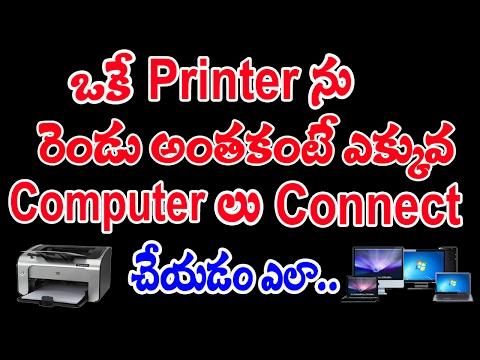 Printer sharing between two computers Telugu