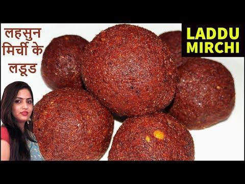 laddu Mirchi-Lahsun Ki Chutney recipe-Garlic chutney-lasun cutney-लाल मिर्च और लहसुन की चटनी