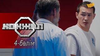 «Көкжал» телехикаясы. 4-бөлім / Телесериал «Кокжал». 4-серия