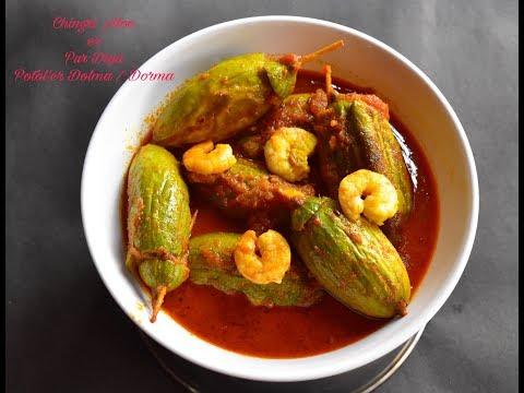 Chingri Potoler Dolma | Traditional Bengali Potol'er Dorma Recipe | Prawn Stuffed Parwal Curry #330