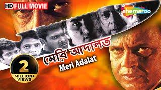 Meri Adalat (HD) - Superhit Bengali Movie | Mithun Chakraborty | Shakti Kapoor | Roshini Jaffery
