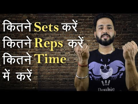 How many reps per set? slow reps or fast reps? muscle बिल्डिंग के लिए ?