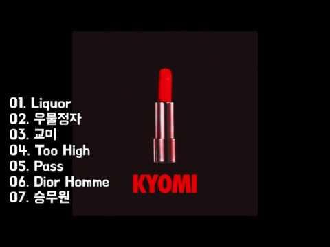 Xxx Mp4 FULL ALBUM XXX KYOMI 교미 3gp Sex