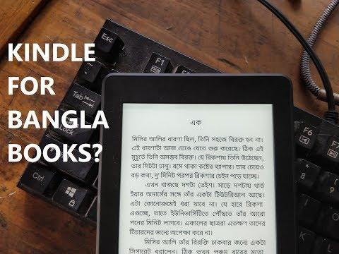 Should You Buy a Kindle to Read Bangla Books?