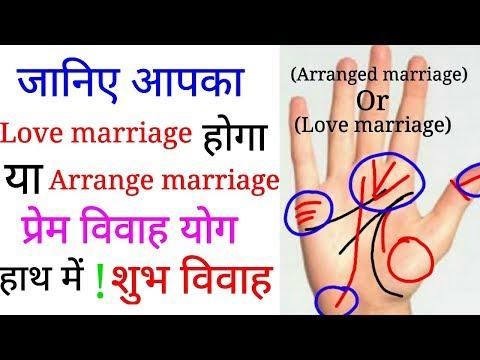 जानिए आपकी Love marriage होगी या Arrange marriage. प्रेम विवाह योग, शुभ विवाह. Marriage line .