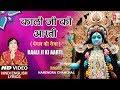 Download शुक्रवार कालरात्रि पूजा Special काली जी की आरती I Mangal Ki Sewa, Mahakali Aarti, NARENDRA CHANCHAL MP3,3GP,MP4