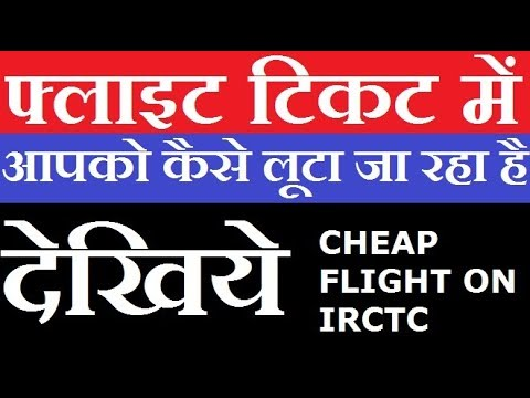 How To Book Cheap Flight Tickets Online On Irctc 2018