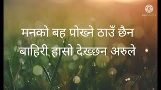 भन साइला (Bhana saila)|टन्न पैसा कमाउला भन्थेउ। |lyrical video .