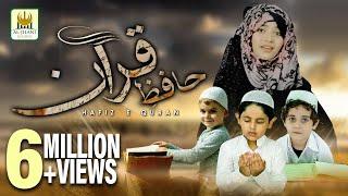 Laiba Fatima - New Kids Nasheed - Allah Mujhe Hafiza-e-Quraan Banade - R&R Al Jilani Studio