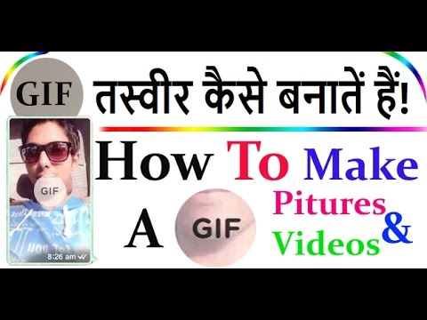 How to Make GIF pictures & videos without any software 2017 hindi , Urdu, english